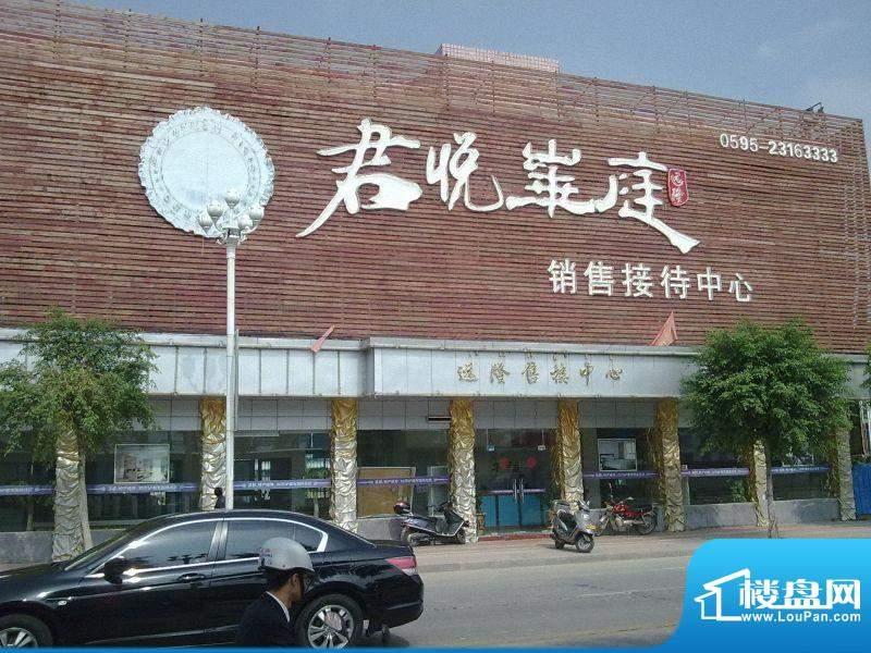 君悦华庭售楼处(20101103)