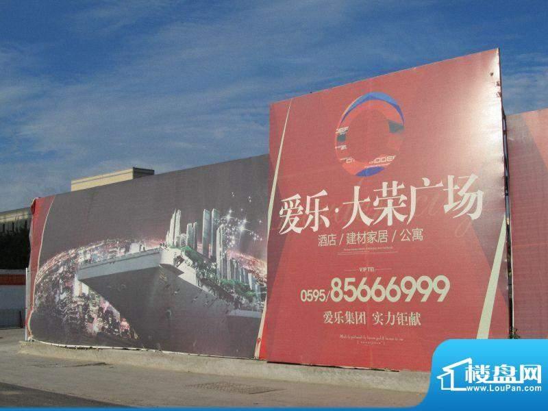爱乐大荣广场外围广告