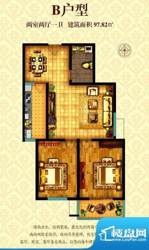 卓昱北苑B户型 2室2面积:97.82m平米