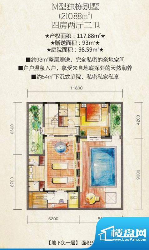 海南温泉1号M型独栋面积:207.86平米