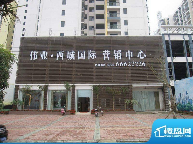 伟业西城国际销售中心实景图(2012-1-1