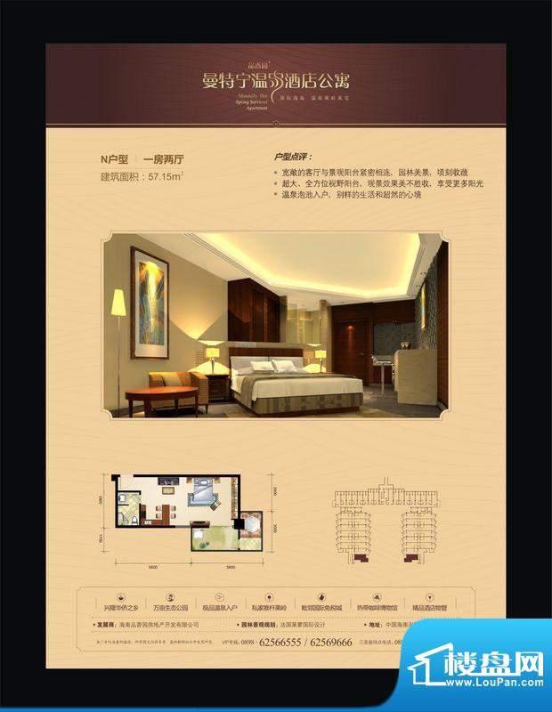 曼特宁温泉酒店公寓面积:57.15平米