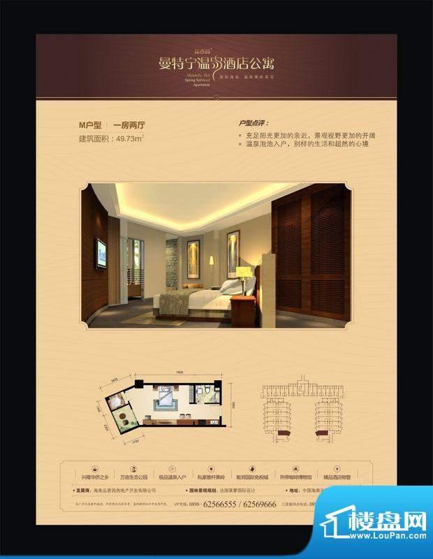 曼特宁温泉酒店公寓面积:49.73平米