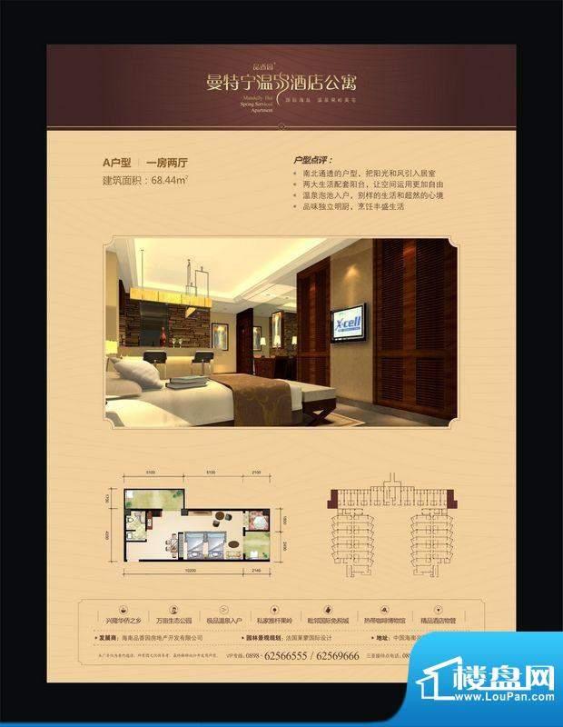 曼特宁温泉酒店公寓面积:68.44平米