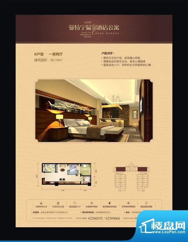 曼特宁温泉酒店公寓面积:56.15平米
