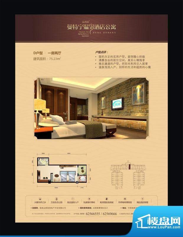 曼特宁温泉酒店公寓面积:75.23平米