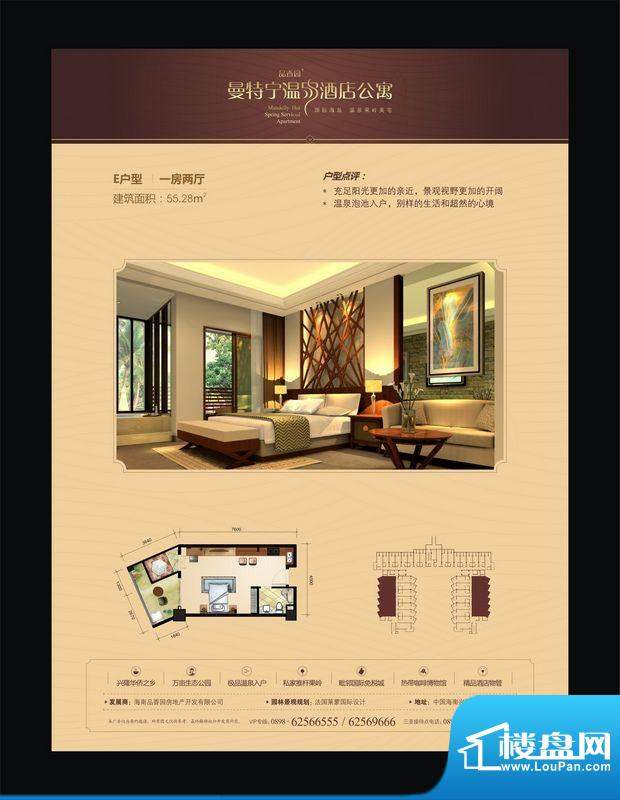 曼特宁温泉酒店公寓面积:55.28平米