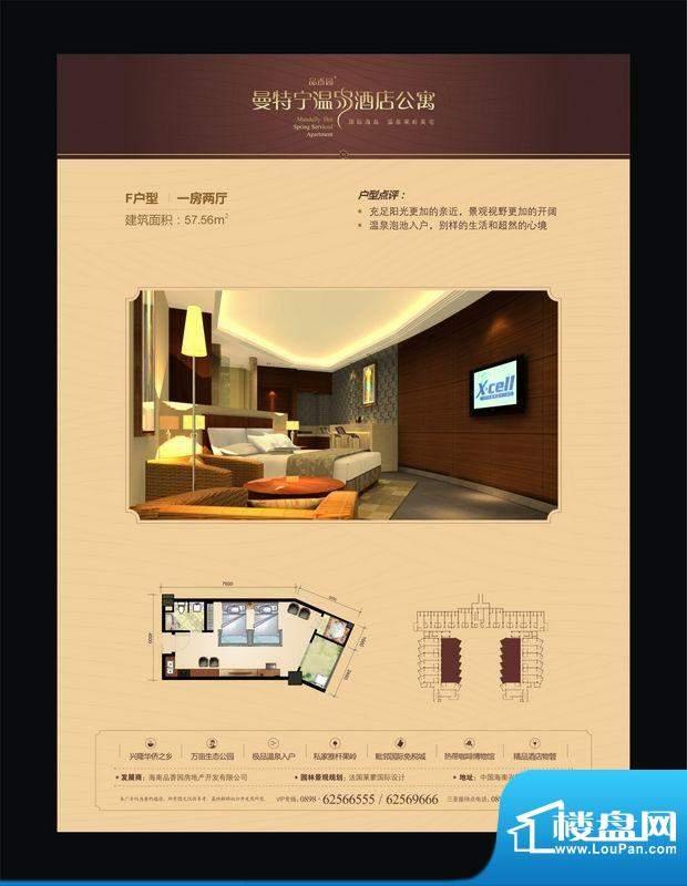 曼特宁温泉酒店公寓面积:57.56平米