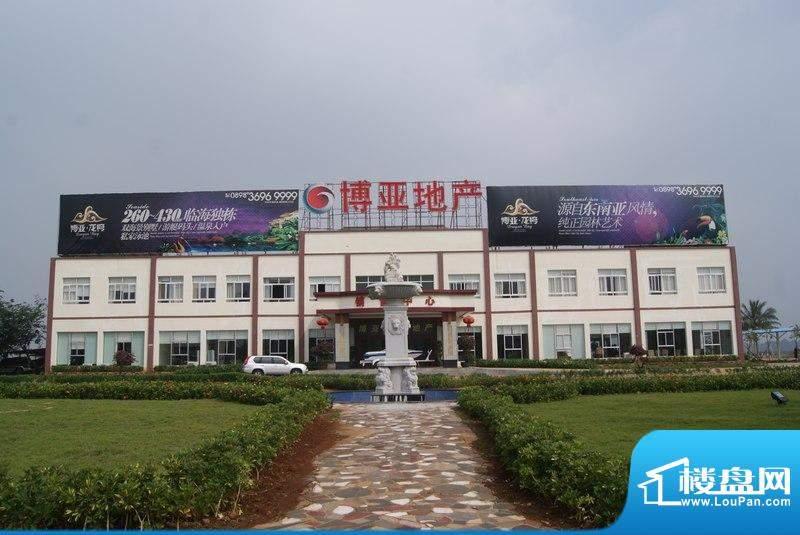 博亚龙湾营销中心外景图(20101123)