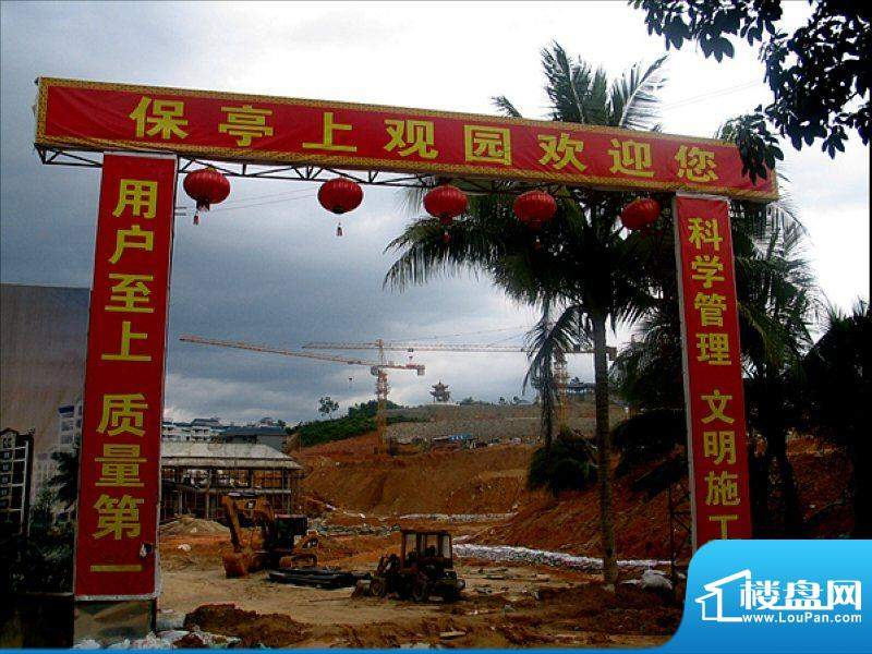 保亭上观园工程实景图(20100720)