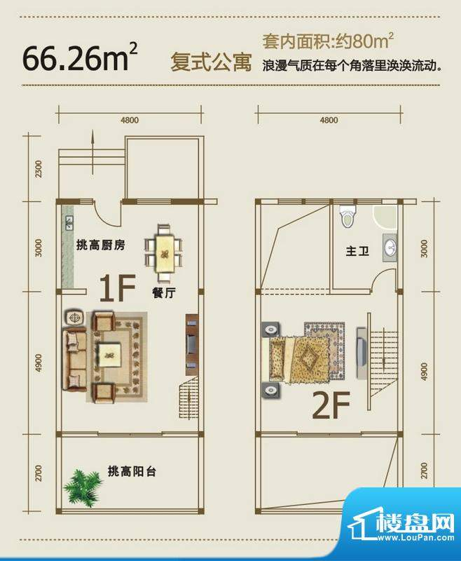 天鹅湖复式公寓户型面积:68.00平米