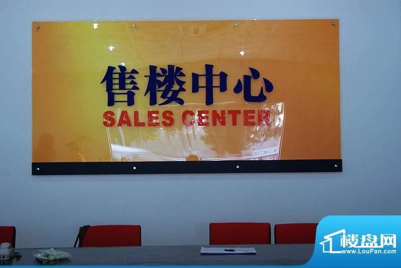 汇景骏园售楼中心内部实景图(20101103