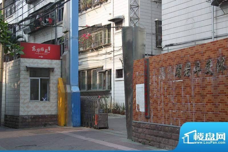 东华雅苑小区实景(20110429)