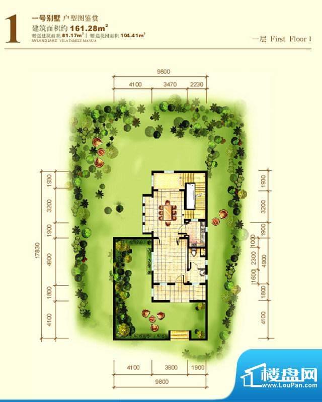 美岭湖一号别墅 一层面积:161.28平米