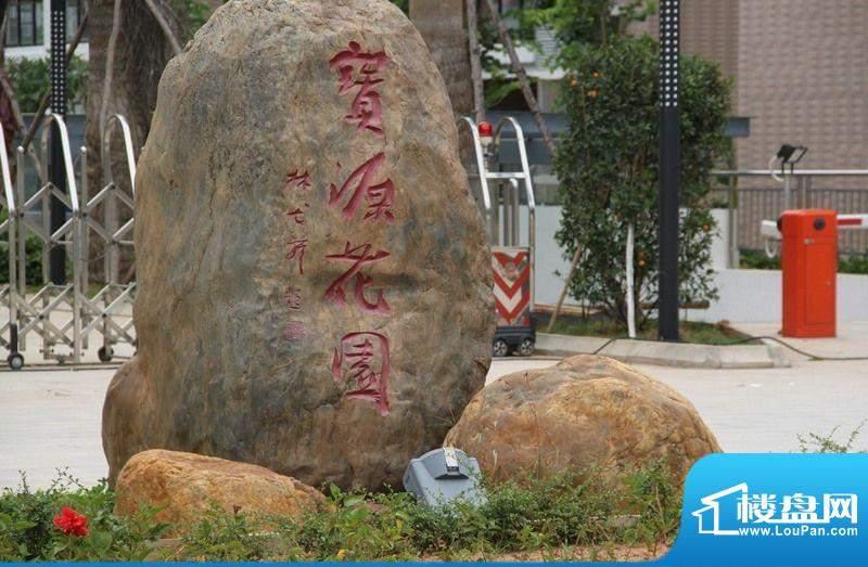 宝源花园小区实景图(20110712)