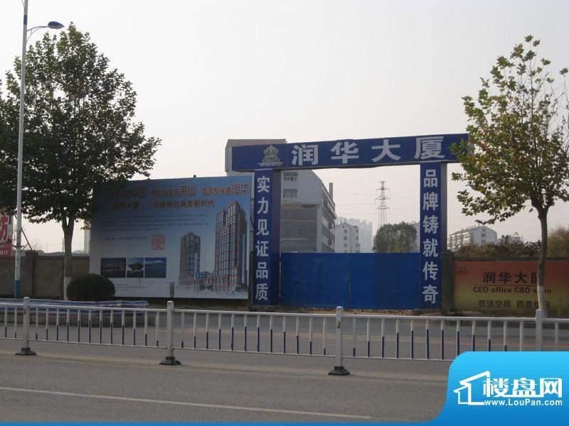 润华大厦地块实景20110210