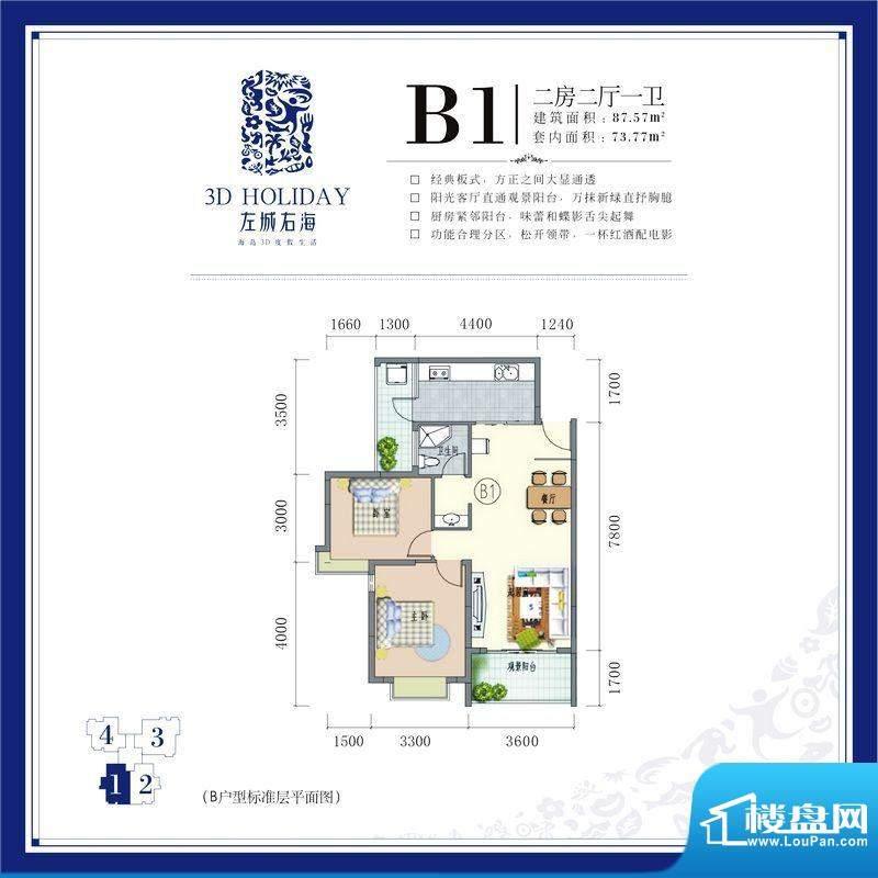 左城右海B1 2室2厅1面积:87.57平米