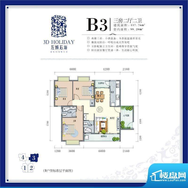 左城右海B3 3室2厅2面积:117.76平米