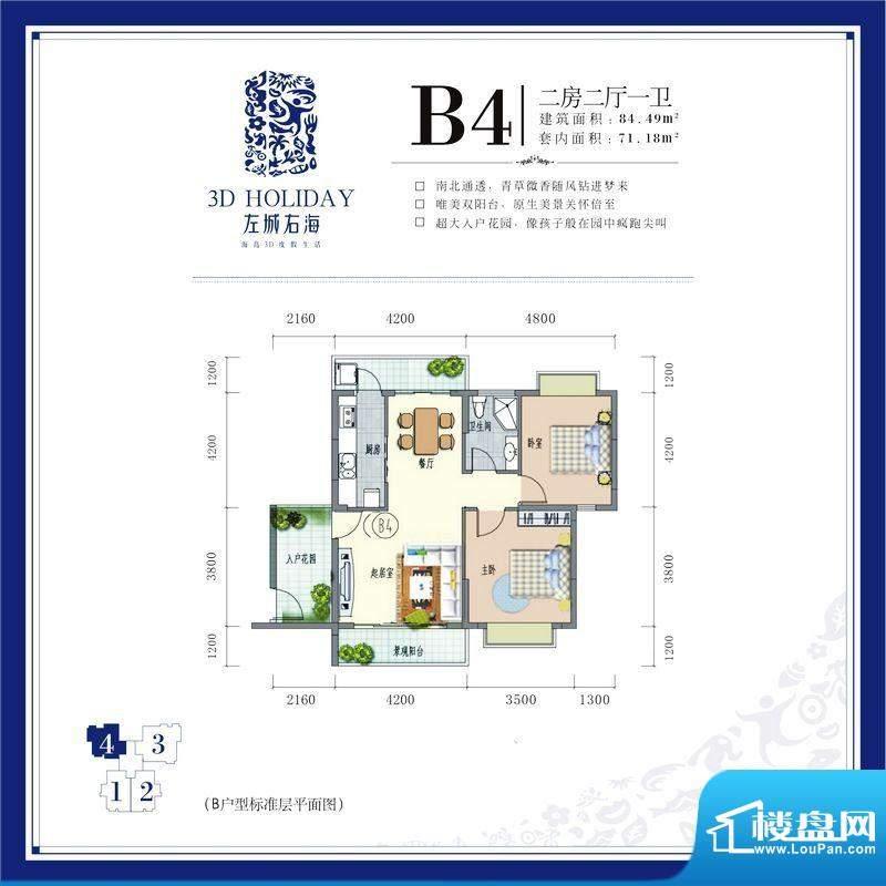 左城右海B4 2室2厅1面积:84.49平米