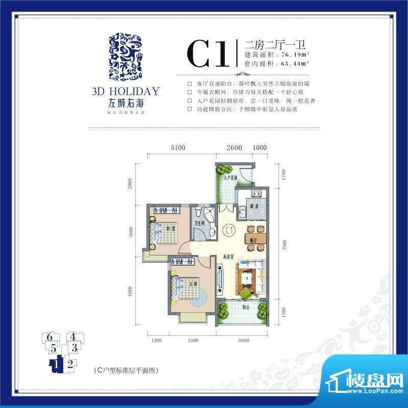左城右海C1 2室2厅1面积:76.19平米