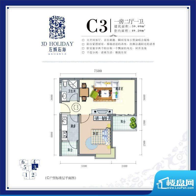 左城右海C3 1室2厅1面积:59.09平米