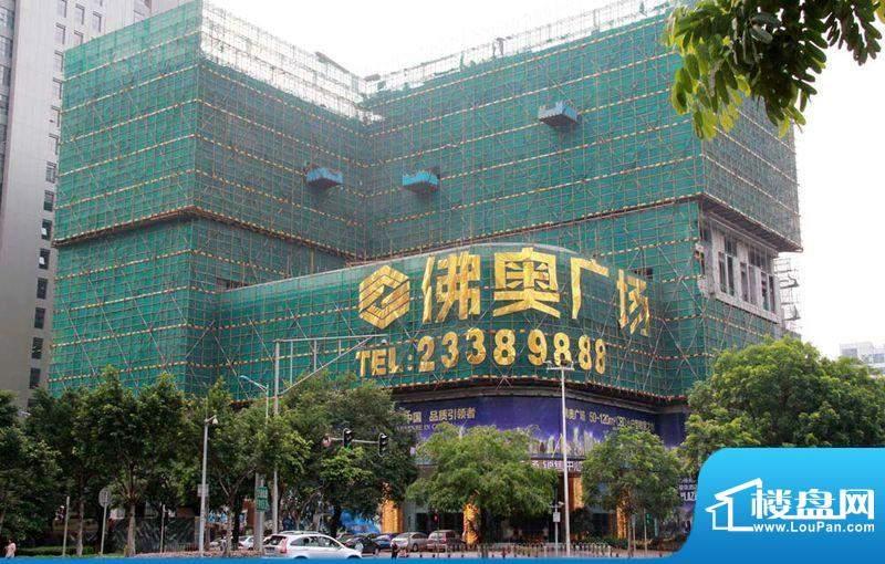 佛奥广场外景图(2012-6)