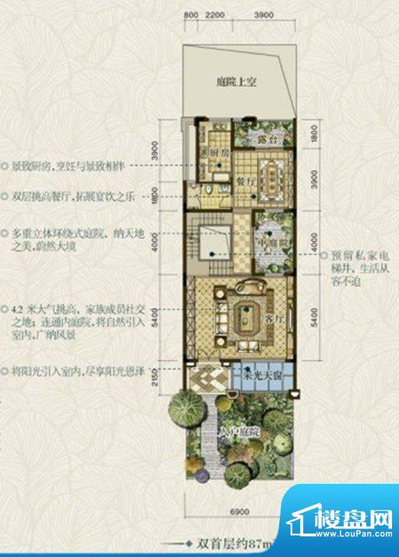 中海原山别墅中户22面积:87.00平米