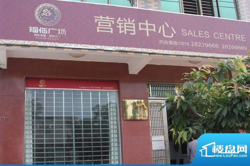 福临广场售楼处实景(20101119)