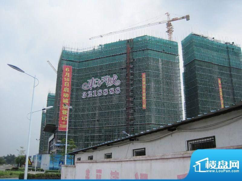 东方天城实景图