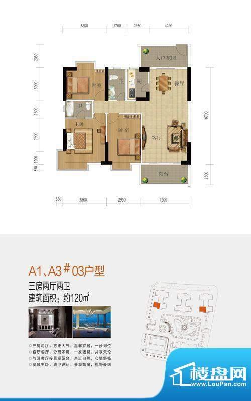 俊怡云山御居A1-A3栋面积:120.00平米