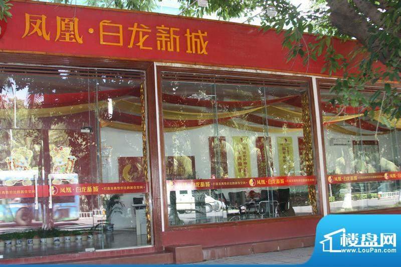 凤凰白龙新城营销中心实景图(20100610)