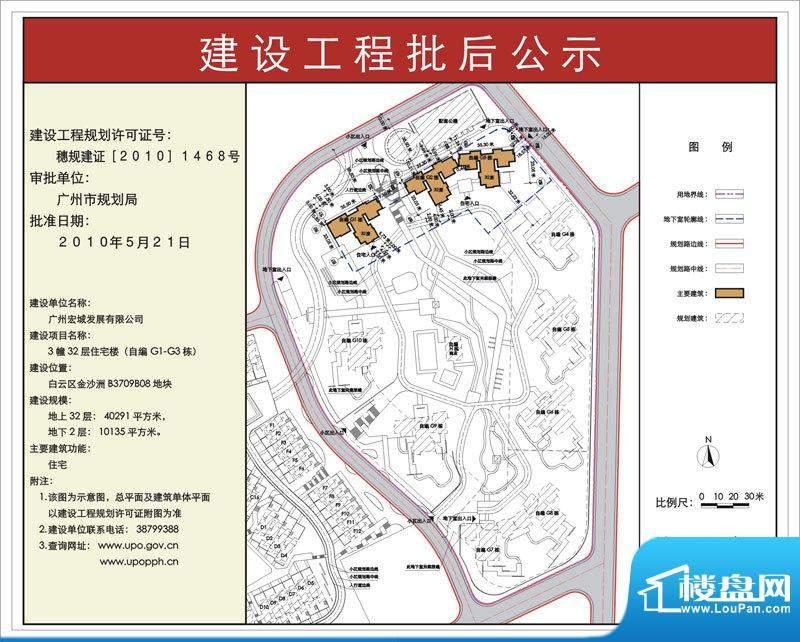 宏城金沙洲B3709B08地块交通图