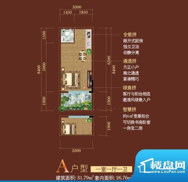 日月星城A户型 1室1面积:31.79平米