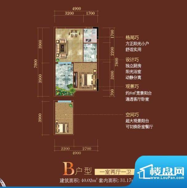 日月星城B户型 1室2面积:40.02平米