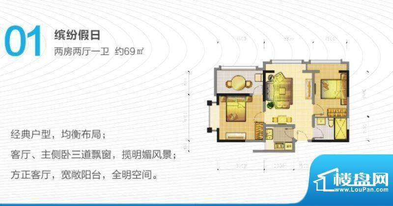 台湾风情小镇01缤纷面积:69.00平米