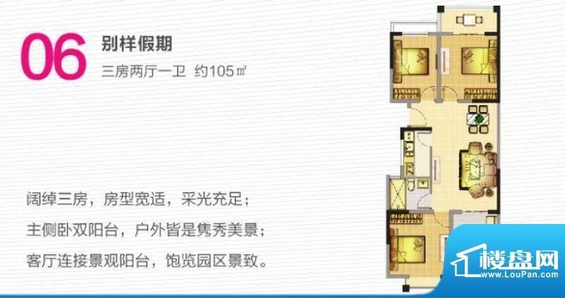 台湾风情小镇06别样面积:105.00平米
