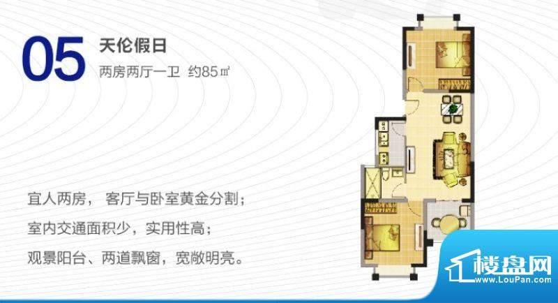 台湾风情小镇05天伦面积:85.00平米