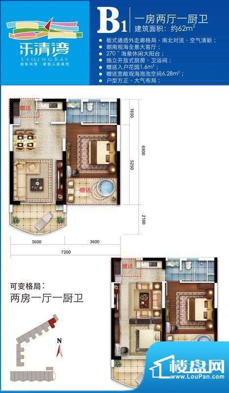乐清湾B1户型 1室2厅面积:63.50平米