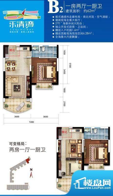 乐清湾B2户型 1室2厅面积:63.50平米