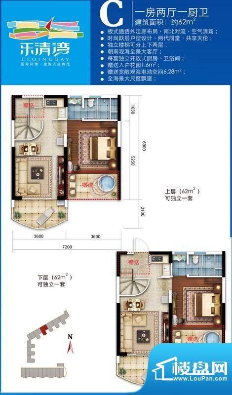 乐清湾C户型 1室2厅面积:63.50平米