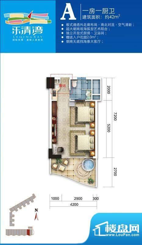 乐清湾A户型 1室1厅面积:43.50平米