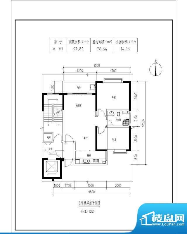 翠玉园新区5#楼A01户面积:90.80平米
