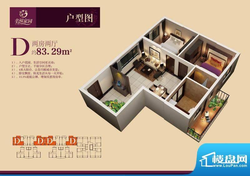幸福家园D户型图 2室面积:83.29平米