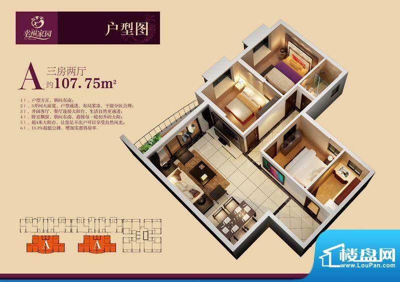 幸福家园A户型图 3室面积:107.75平米