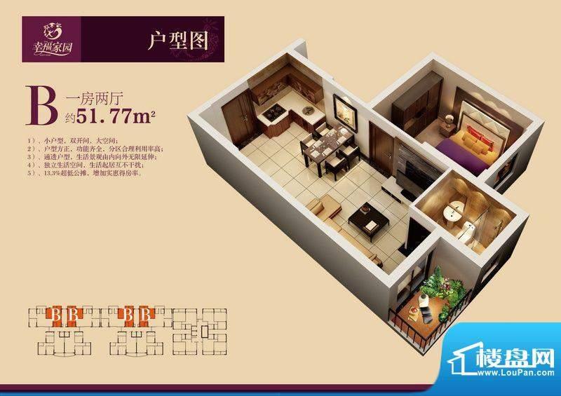 幸福家园B户型图 1室面积:51.77平米