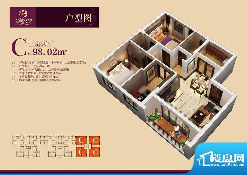 幸福家园C户型图 3室面积:98.02平米