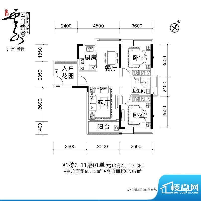 番禺云山诗意A1栋3-面积:85.00平米