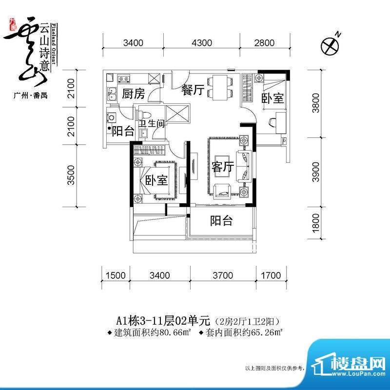 番禺云山诗意A1栋3-面积:80.66平米