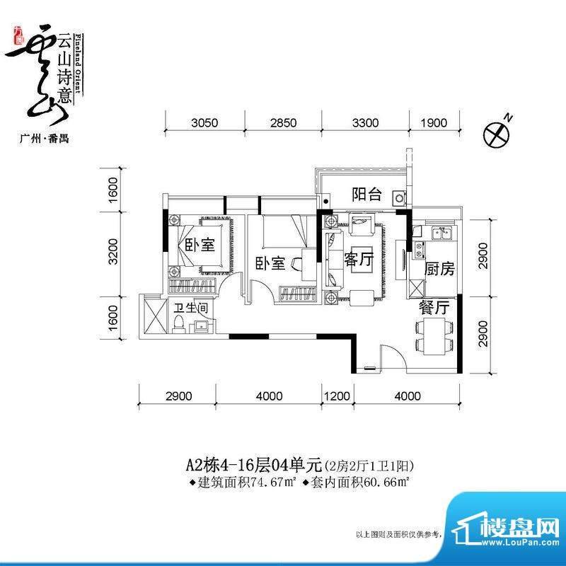 番禺云山诗意A2栋4-面积:74.67平米