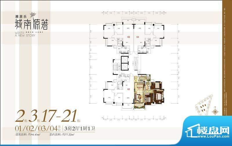 雅居乐城南源著2、3面积:0.00平米